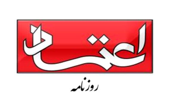 سرمقاله اعتماد/ ايران در برابر مثلث ناامني